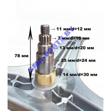 Крестовина бака (барабана) для стиральной машины Candy 92994862 / 49003265