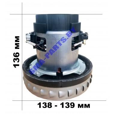 Двигатель универсальный 1400 W VAC047UN для моющего пылесоса Bosch, Daewoo, Karcher, Hoover, Maxwell, Thomas, Zelmer