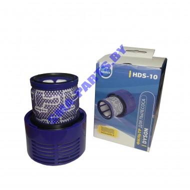 HDS-10 HEPA-Фильтр очистки выходящего воздуха для вертикального пылесоса Dyson