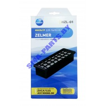 HEPA-Фильтр HZL-01 для пылесоса Zelmer (Зельмер, Зелмер)