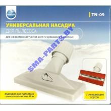 Щётка ( насадка ) для пылесоса для уборки шерсти животных TN-09