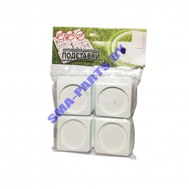 Подставки антивибрационные под ножки стиральной машины и холодильника (комплект 4 штуки)